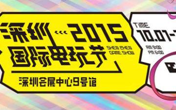 第二届深圳国际电玩节霓虹嘉宾补完计划