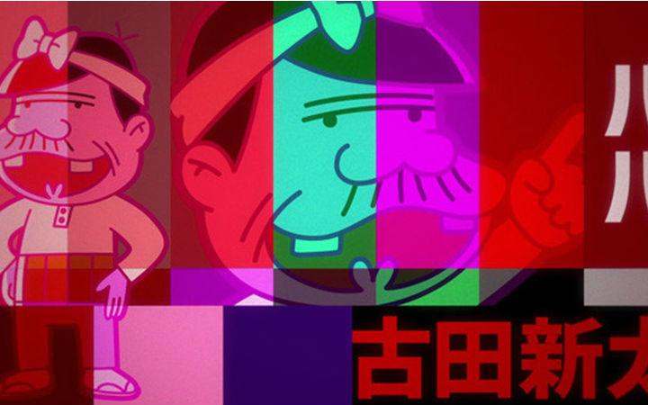 动画《深夜!天才傻瓜》第一弹PV公开