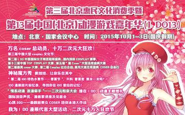 第十三届中国(北京)动漫游戏嘉年华(I DO13)即将重磅来袭
