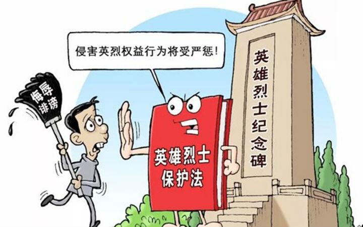 关于贯彻《中华人民共和国英雄烈士保护法》加强站内审查的公告