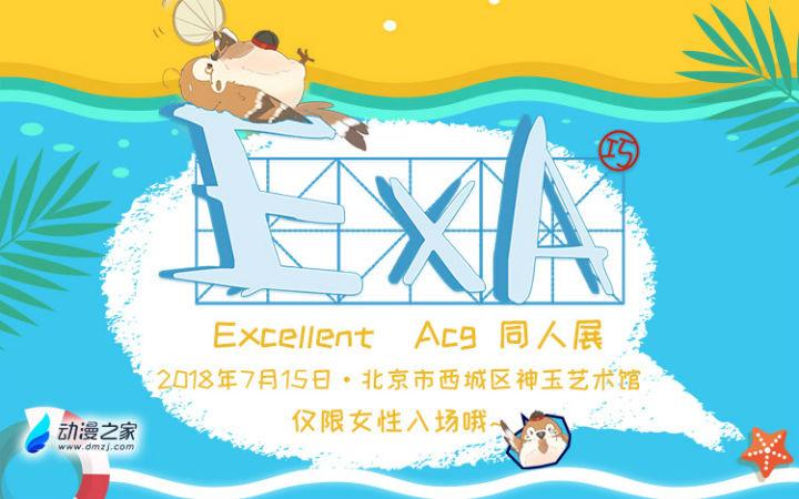 Excellent Acg首届女性专场同人展,7月15日暑假档约起来!