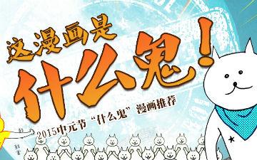 """这漫画是什么鬼!2015中元节""""什么鬼""""漫画推荐"""