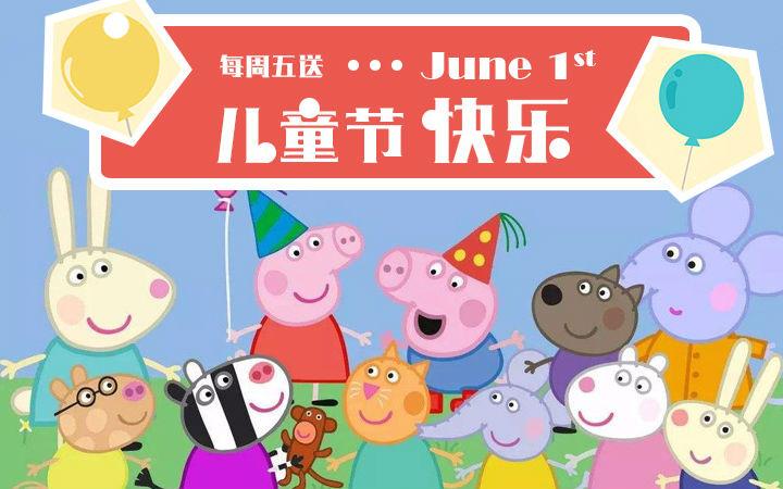 每周五送:六一儿童节快乐!
