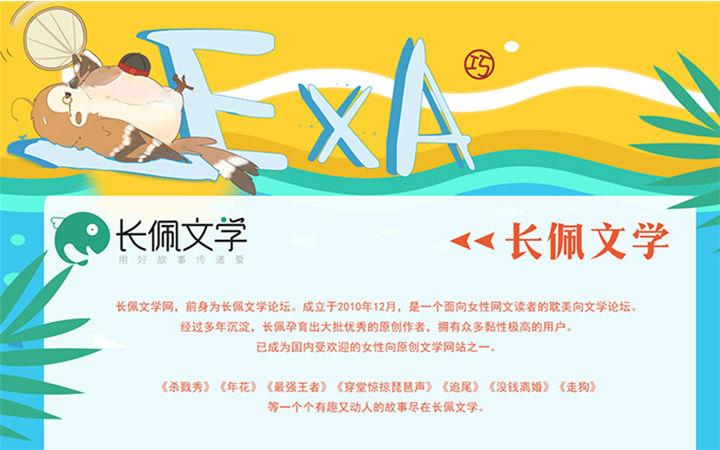 7.15长佩文学携手EX娘等你来玩!