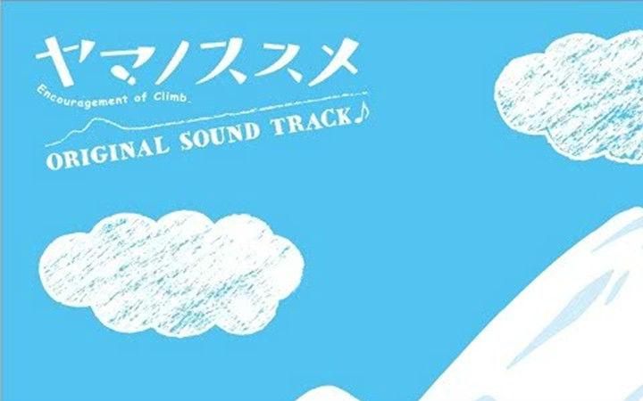 《向山进发》第3季主题曲详情公布 将发售角色歌专辑