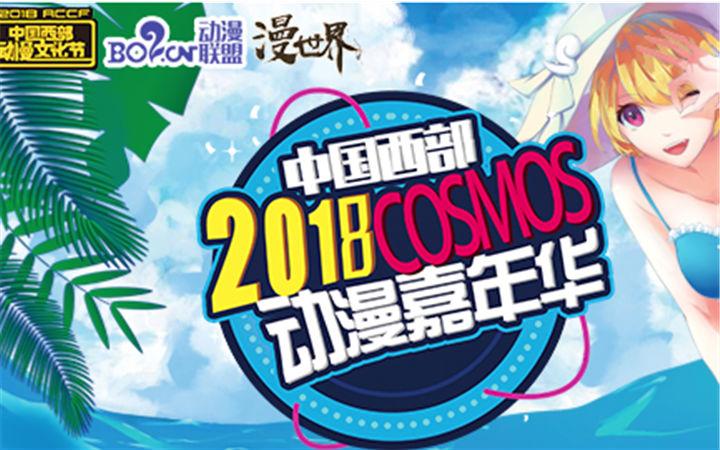 【重磅来临】2018中国(西部)COSMOS动漫嘉年华巡展暨西部动漫节分赛区开宣!