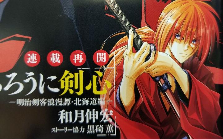 漫画《浪客剑心 北海道篇》连载再开!和月伸宏再次道歉