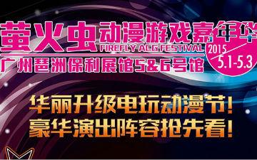 这个五一超好玩 华南首个漫展虚拟现实专区装X带你飞