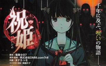 龙骑士07新作《祝姬》漫画版9月起连载