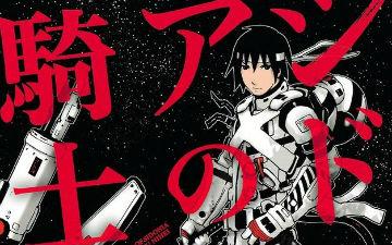 《希德尼娅的骑士》最终卷11月20日发售