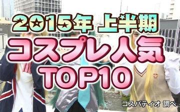 2015上半年日本人气COS服装排行榜