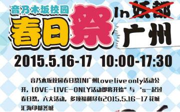 广州妖都超有爱【音乃木坂校园春日祭】预售票公开