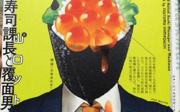 耽美神作爆红网络 课长受的头部是手卷寿司