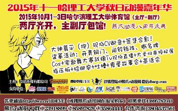 十一哈理工动漫展战旗+TOP志协力推广东北COS/宅歌舞!