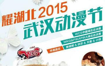 耀湖北2015创意天地五一武汉动漫节!