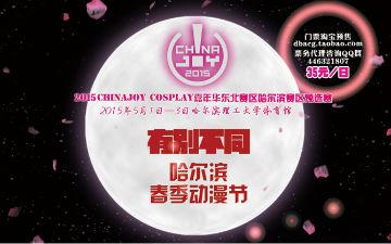 2015五一CJCosplay嘉年华哈尔滨赛区票务福利来袭!