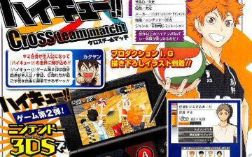 《排球少年!!》将推3DS平台游戏