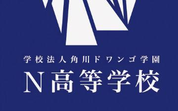 不用去学校了?角川设立网络高中明年开学