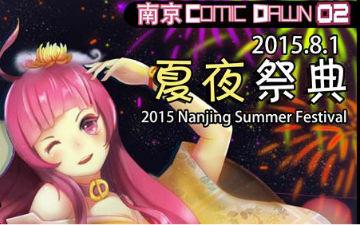 南京ComicDawn—夏夜祭企业及嘉宾亮点抢先公布