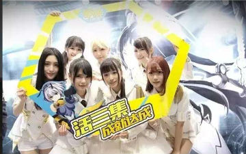 IDO13动漫游戏嘉年华,中国人气原创偶像团体Lunar国庆北京行!