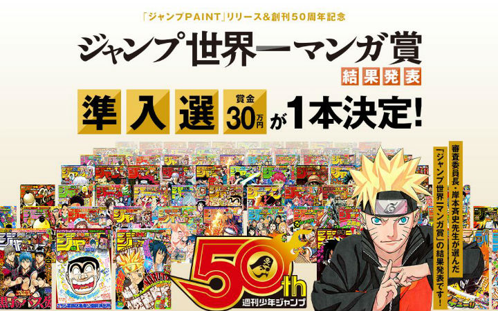 """无入选作品!Jump世界第一漫画奖""""JumpPAINT""""结果"""