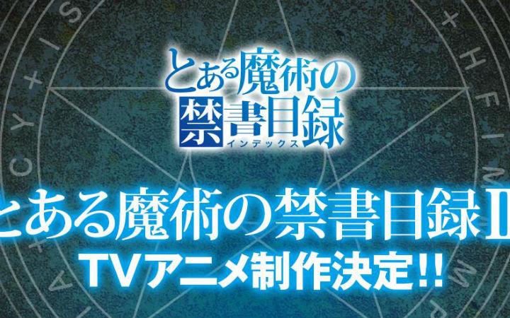 动画《魔法禁书目录3》宣传图!10月开始播出(补充彩图)