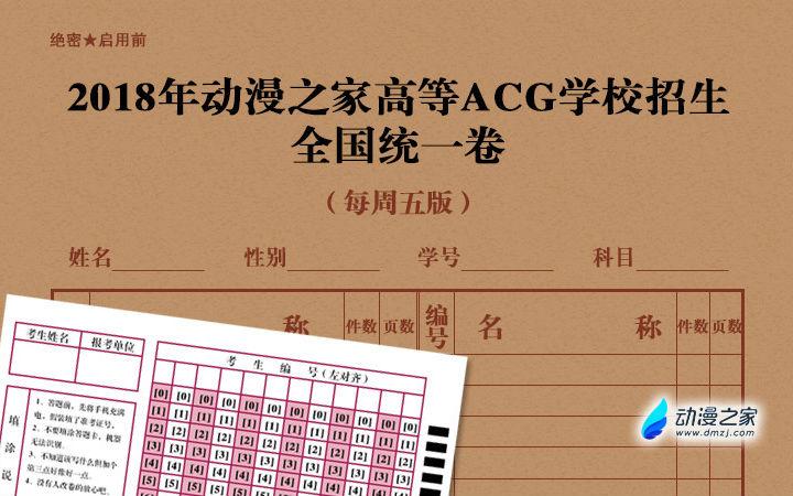 每周五送:动漫之家高考现在开始!