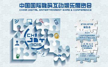 2016 ChinaJoy Cosplay嘉年华分赛区招募工作正式启动