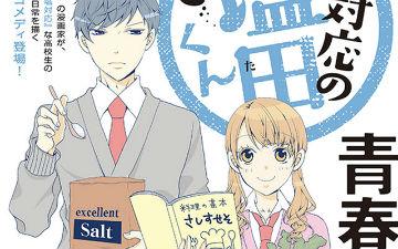《地狱少女》作者换笔名出新作《盐对应的盐田君》