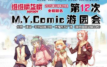 MYC12精彩活动狂欢节 二次元超级盛典!