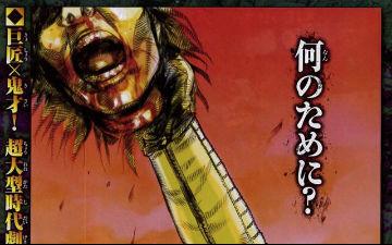 《寄生兽》作者岩明均新连载《怜里》开幕