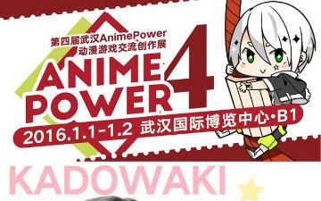 第四届AnimePower动漫游戏展初宣正式启动!