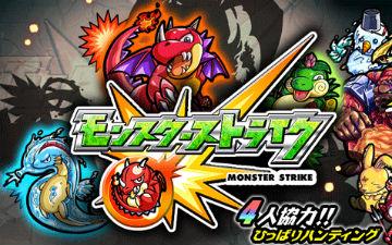 手机游戏《怪物弹珠》将动画化