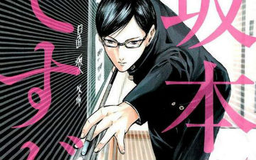 漫画《我叫坂本我最屌》即将完结