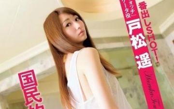 声优户松遥将在明年2月发售新单曲