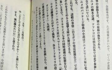 三木一马:镰池和马记忆力堪比禁书目录