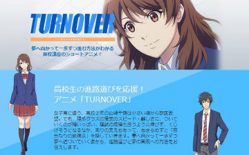 花泽香菜主演 《TurnOver》宣布动画化