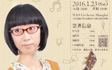"""吉卜力电影《猫的报恩》主题歌尤可里里歌手""""辻亚弥乃""""上海首次演出"""