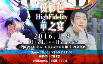 极彩色HighFidelity 華之宴演唱会1月9日上海举行