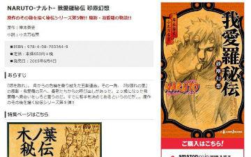 我爱罗要结婚?《火影忍者》外传小说6月发售