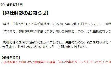 《寒蝉 粹》游戏发行商加贺Create公司宣布解散