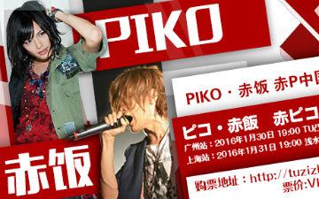 PIKO&赤饭:我们~来啦! 赤P中国巡回演唱会(广州•上海)进入倒计时!