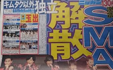传日本27年神级组合SMAP将解散 只剩木村拓哉