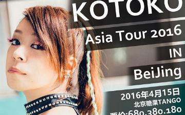 电音歌姬KOTOKO亚洲巡演2016中国站与你相约四月