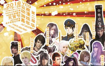云南动漫游戏嘉年华(YCG2016) 你准备好了吗?