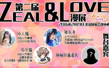 第二届ZEAL&LOVE动漫展即将再次降临!