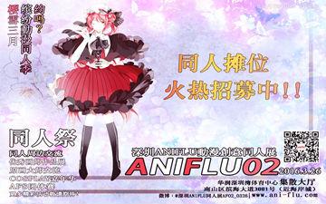 第二届深圳ANIFLU动漫创意同人展