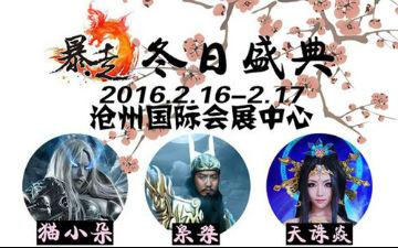 第二届暴走新年篇—冬日盛典开启