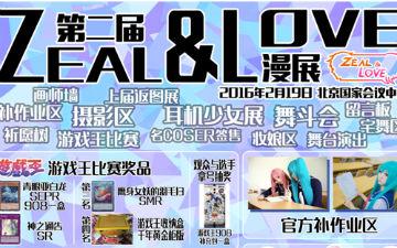 北京第二届ZEAL&LOVE动漫展