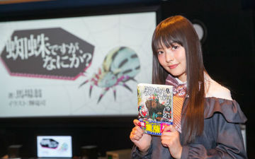 上坂堇出演 轻小说《我是蜘蛛怎么了》公布PV与广播